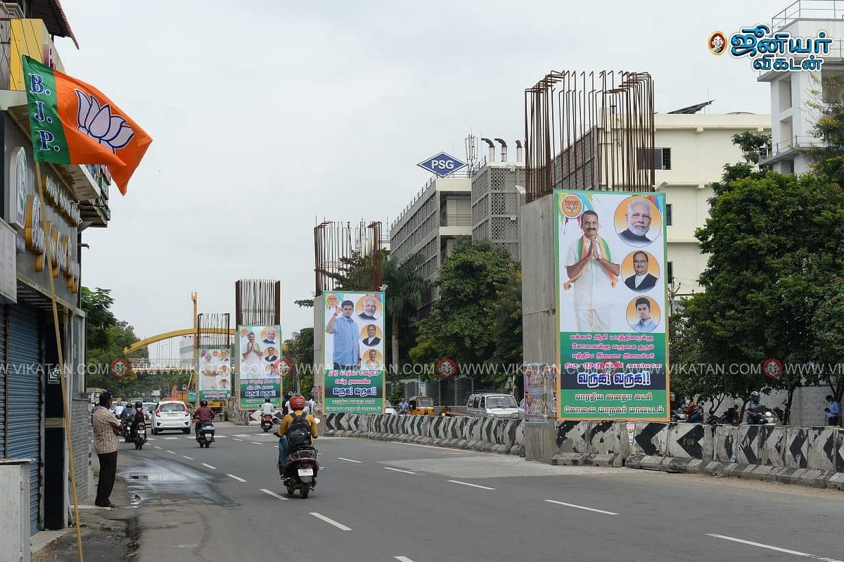 பா.ஜ .க பேனர்