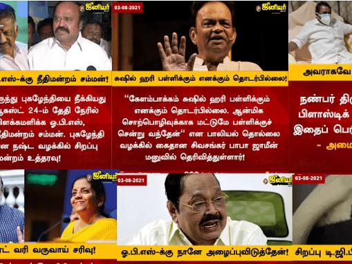 கார்ப்பரேட்களுக்கு வாரிக் கொடுக்கப்பட்ட தள்ளுபடி|லாபம் மட்டும்தான் தெரிந்தது - கமல்ஹாசன்| #Quicklook