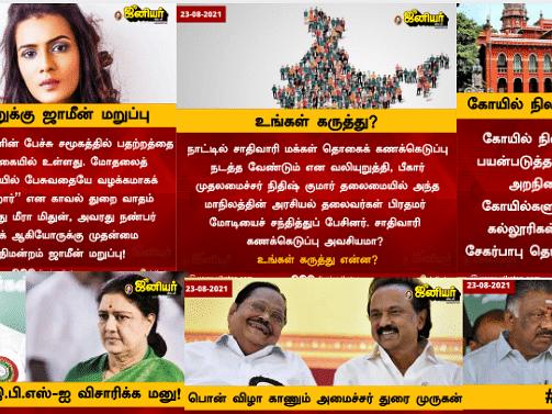 கொடநாடு: இபிஎஸ்-ஐ விசாரிக்க மனு அமைச்சர் சேகர்பாபுவின் அறிவிப்புக்கு எதிராக வந்த தீர்ப்பு #Quicklook