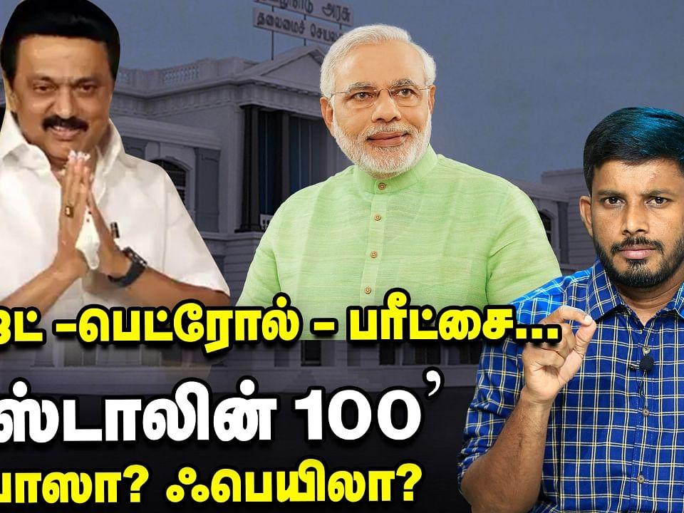 'ஸ்டாலின் 100'... 'செந்தில் பாலாஜி ப்ளான்'... 'மிரட்டும் வேலுமணி டீம்?!   Elangovan Explains