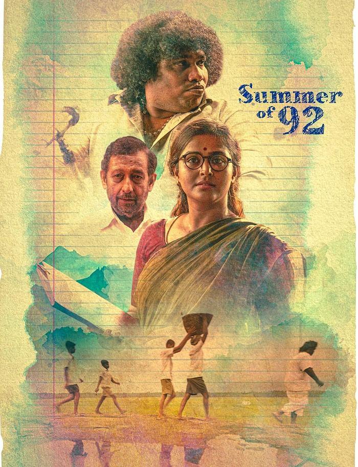 சம்மர் ஆஃப்' 92