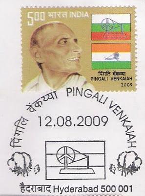 பிங்கலி வெங்கையா