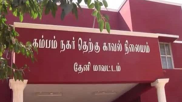 கம்பம் நகர் தெற்கு காவல் நிலையம்