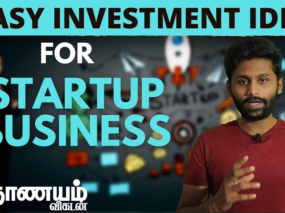 Startup-க்கு எளிதாக முதலீடு பெறும் வழிகள்! | Easy Investment Ideas | Nanayam Vikatan