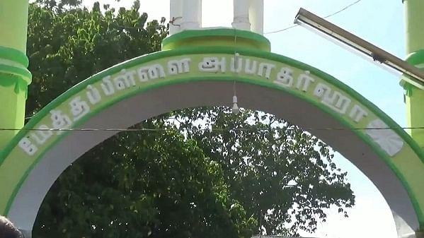 மேத்தப்பிள்ளை அப்பா தர்கா