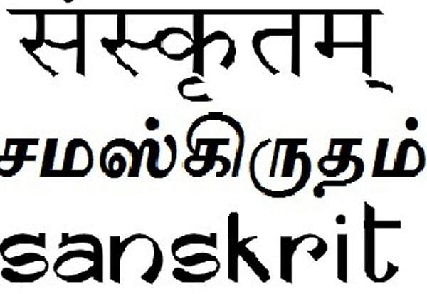 சம்ஸ்கிருதம்