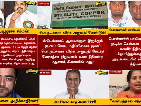 எஸ்பி.வேலுமணி மீது வன்மம் கொண்டே நடவடிக்கை - வானதி சீனிவாசன் |கண்ணீர்விட்ட துணை ஜனாதிபதி|#Quicklook