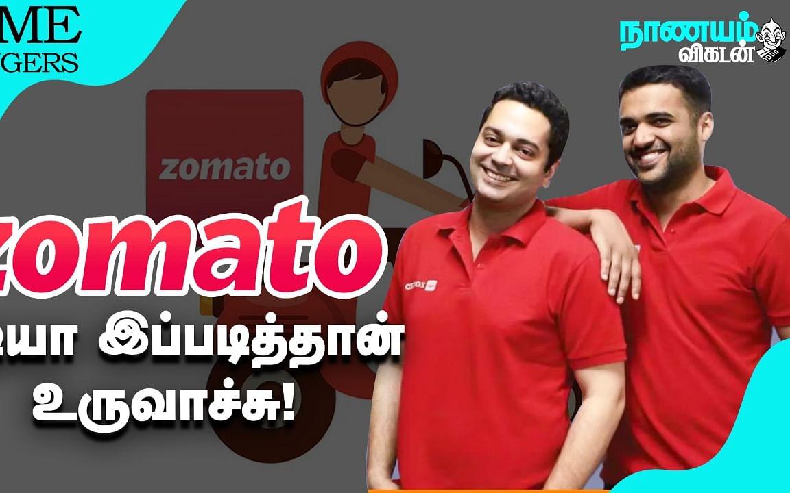 Office canteen to Share market - இது Zomato-ன் Success கதை! | Game Changers | Nanayam Vikatan
