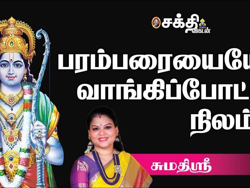 ராம நாம மகிமை | குறைகளையும் நிறைகள் ஆக்கும் இறைவன் |Sumathi Sri | Thinamthorum thiruvarul
