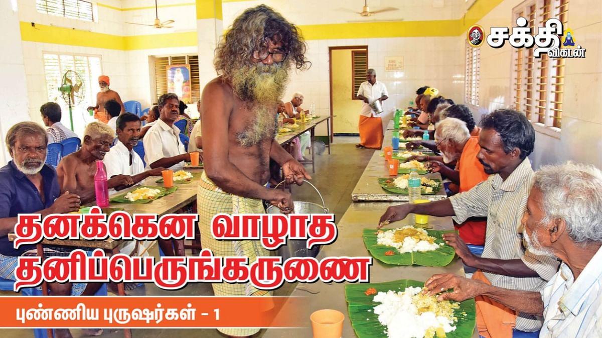 நடராஜன் ஐயா