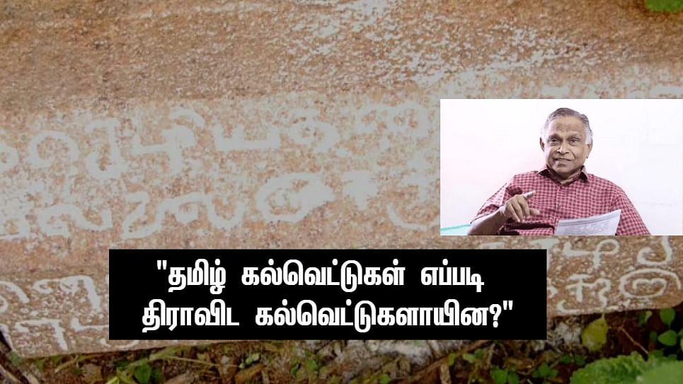 `தமிழ் கல்வெட்டுகள் எப்படி திராவிட கல்வெட்டுகளாயின?'