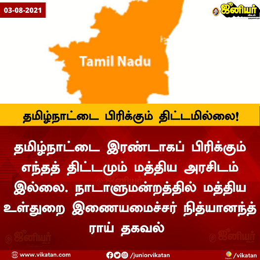 Tamil News Today: `அதிமுக-வில் இருந்து புகழேந்தி நீக்கப்பட்ட விவகாரம்: ஓ.பி.எஸ், இ.பி.எஸ் ஆஜராக சம்மன்!