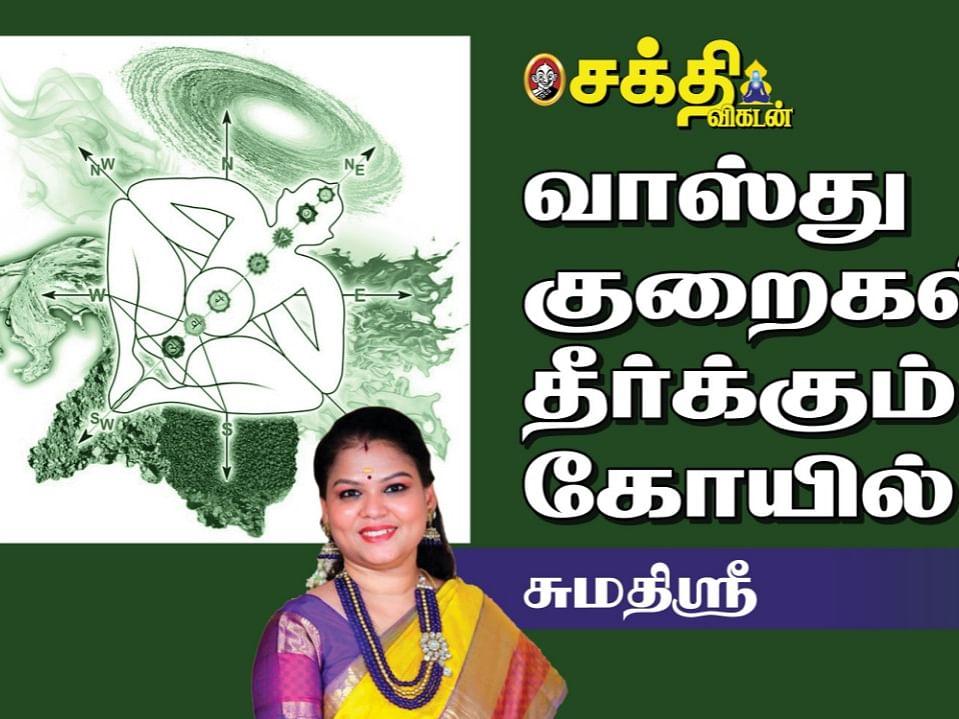 Vasthu   வீடு கட்டும் நிலம் நன்னிலமா... மென்னிலமா... வன்னிலமா... அறிவது எப்படி?  Sumathi Sri  வாஸ்து
