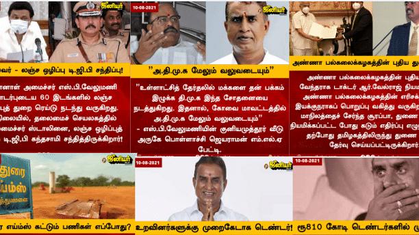 எஸ்பி வேலுமணி