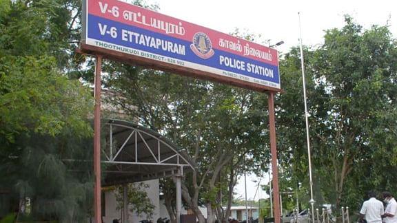 எட்டயபுரம் காவல் நிலையம்