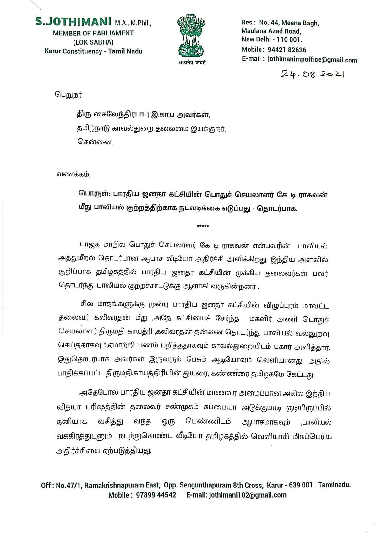 புகார்க் கடிதம்