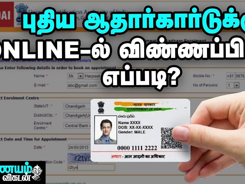 புதிய ஆதார் கார்டுக்கு ஆன்லைனில் விண்ணப்பிப்பது எப்படி ?   How to Apply for New Aadhaar Card online