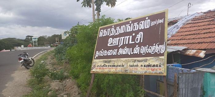 கொத்தமங்கலம் ஊராட்சி