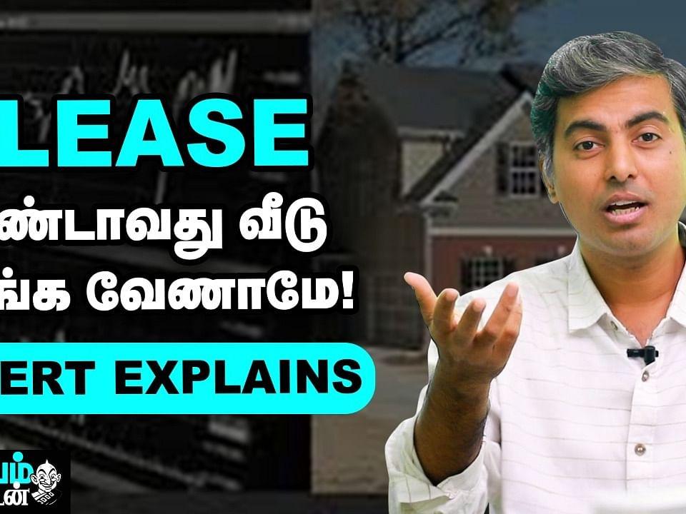 Real Estate-ஐ விட Share Market-ல் அதிக லாபம்! எப்படி?   Nanayam Vikatan