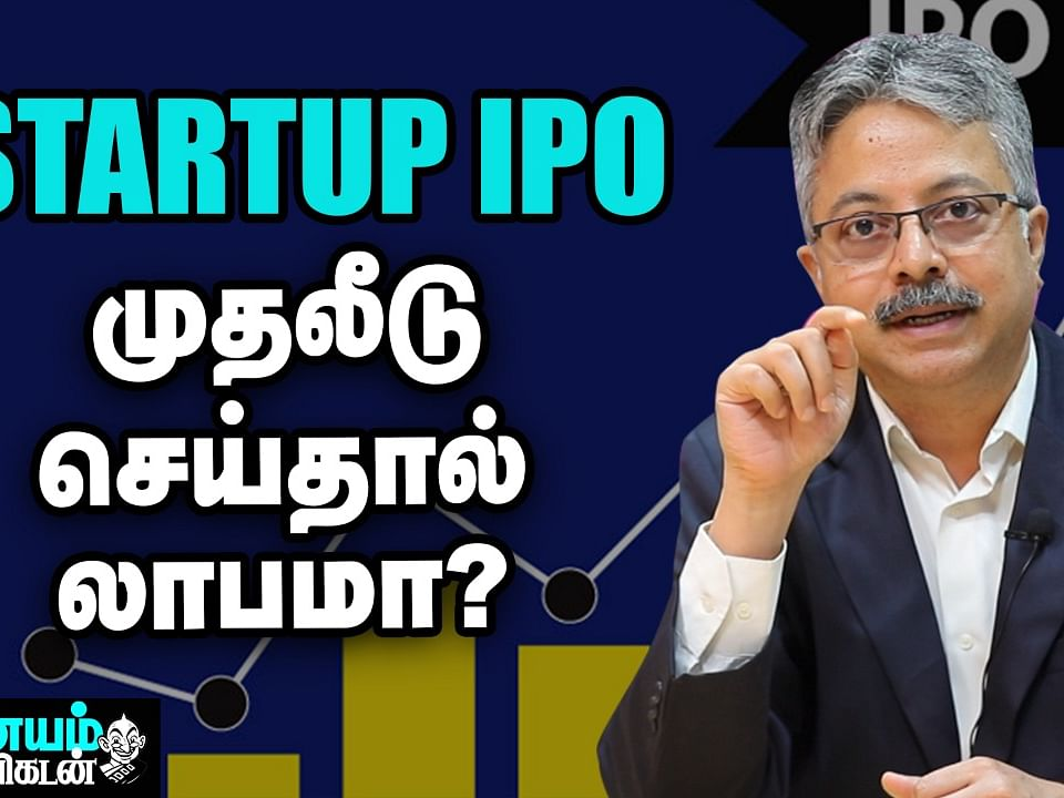 IPO திருவிழா... முதலீடு செய்யும் முன் கவனிக்க வேண்டிய அம்சங்கள்! | Startup IPO | Nanayam Vikatan