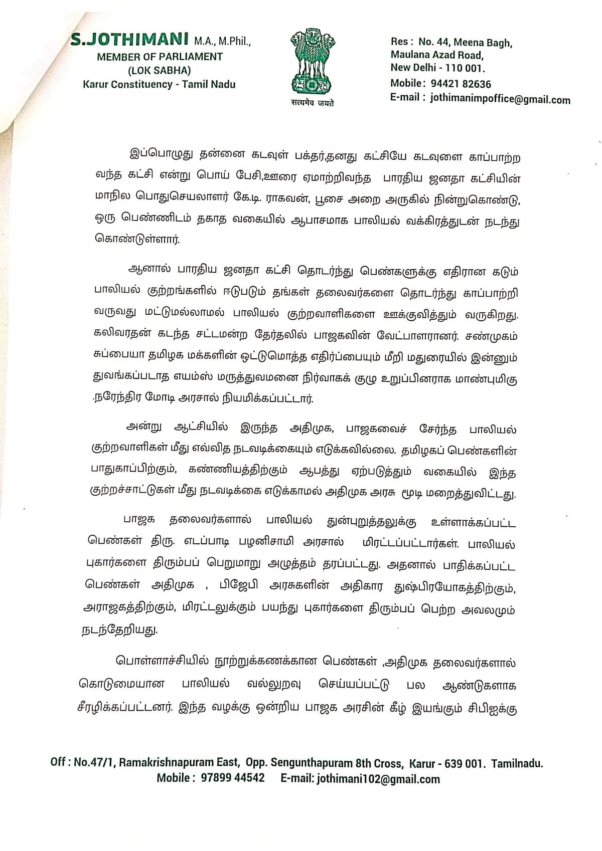 புகார் கடிதம்