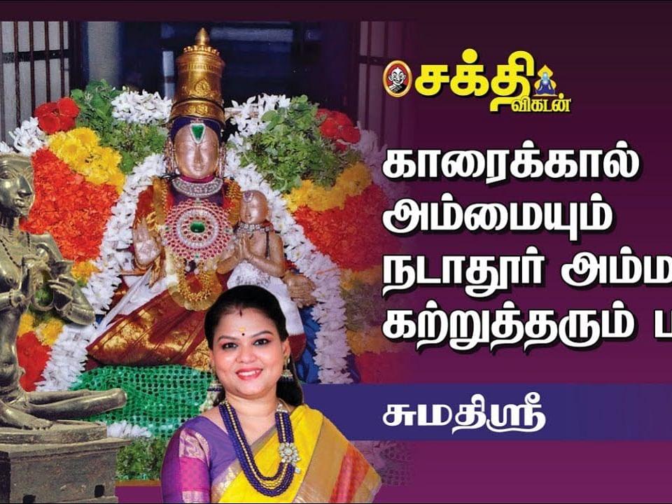 Sumathi Sri |இறைவனுக்கே அன்னையான அடியவர்கள்|  காரைக்கால் அம்மையார் |நடாதூர் அம்மாள் |