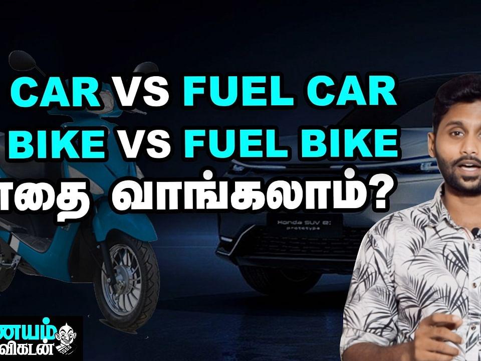 எலக்ட்ரிக் வாகனங்களின் சாதகங்களும் பாதகங்களும்!   E-Bike, E-Car   Nanayam Vikatan
