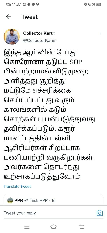 ஆட்சியர் பிரபுசங்கரின் ட்வீட்