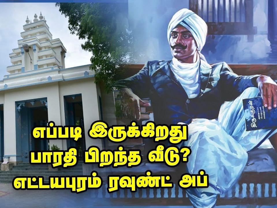 இன்னமும் வற்றாத பாரதி வீட்டுக் கிணறு... தற்போது எப்படி இருக்கிறது மகாகவி பிறந்த வீடு?