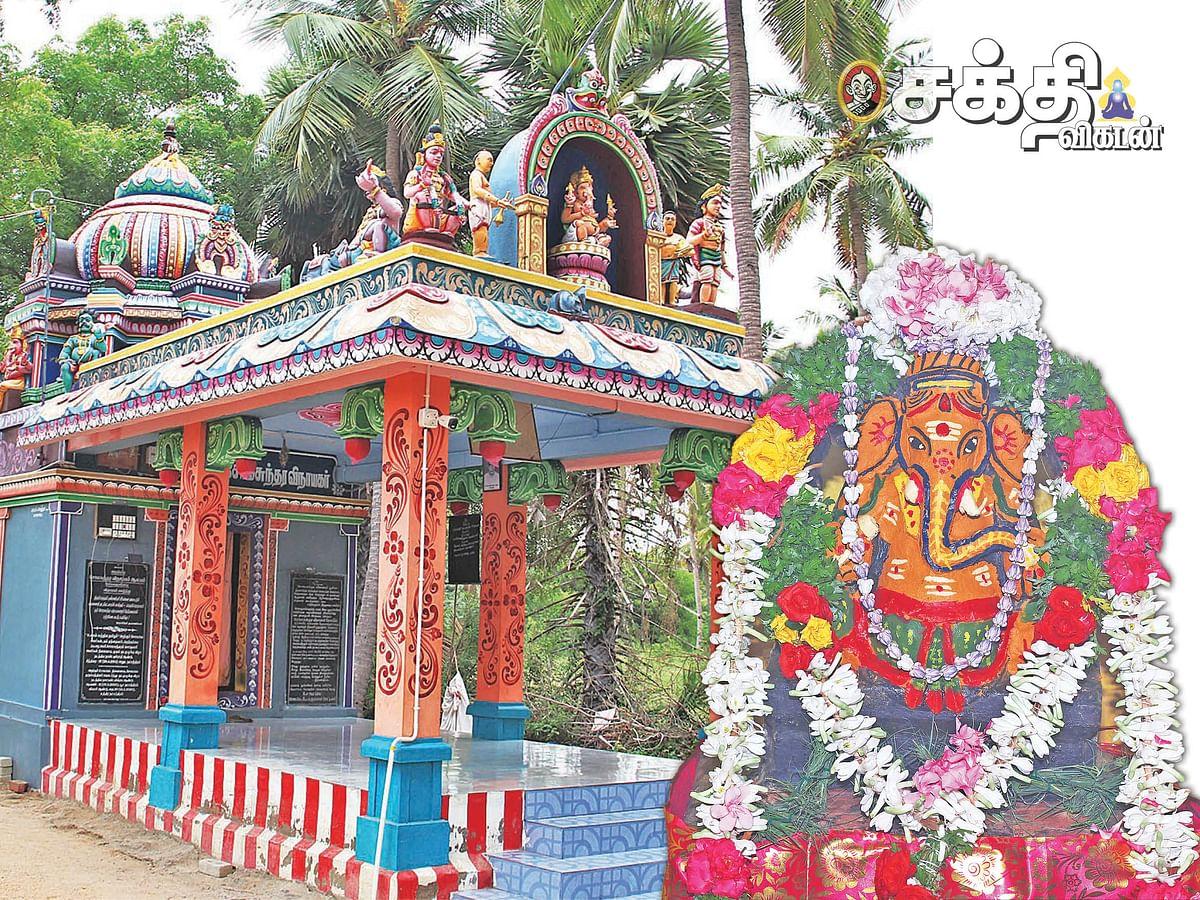 சோமசுந்தர விநாயகர்