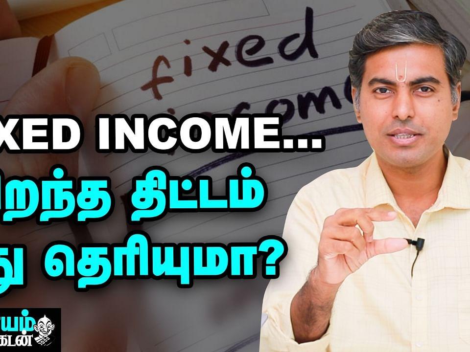 FD-ஐ விட அதிக வருமானம் தரும் Fixed Income திட்டம்! | Nanayam Vikatan
