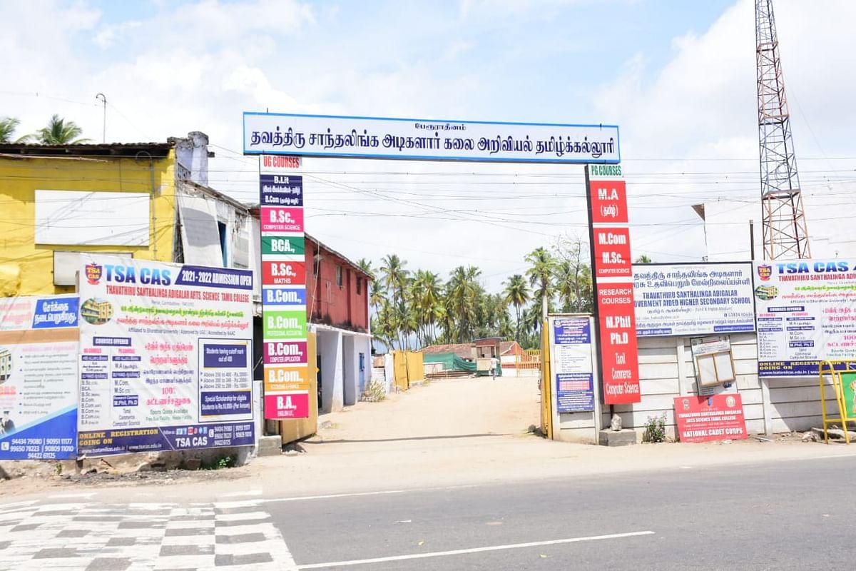 தவத்திரு சாந்தலிங்க அடிகளார் கலை அறிவியல் தமிழ்க் கல்லூரி
