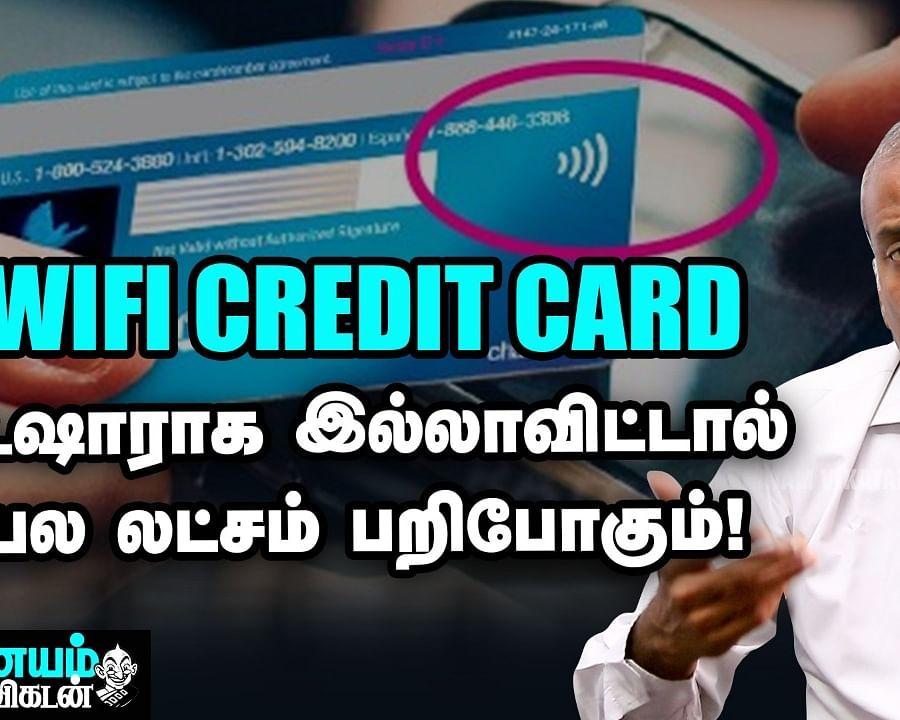 Wi-Fi Credit Card