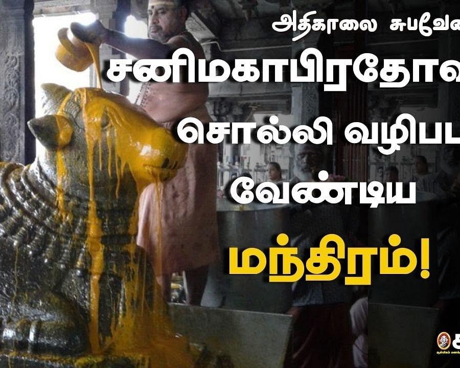 மகாபிரதோஷம்