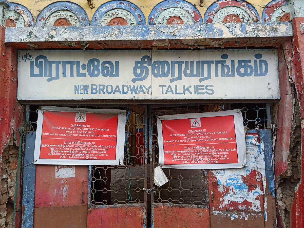 பிராட்வே திரையரங்கம்