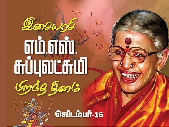 `எல்லாம் கோவிந்தனின் மகிமை!' - இசையரசி எம்.எஸ்.சுப்புலட்சுமி பிறந்த நாள் நினைவுகள்!