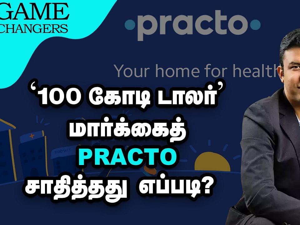 இந்திய மருத்துவத்துறையை மாற்றியெழுதிய Practo!   Practo Success Story   Nanayam Vikatan