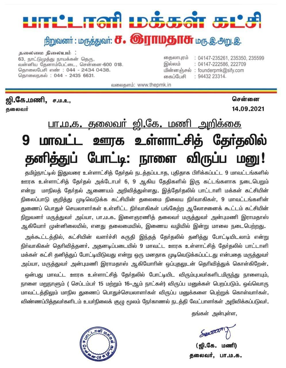 Tamil News Today: 9 மாவட்ட உள்ளாட்சித் தேர்தலில் பாமக தனித்துப் போட்டி;   அதிமுக-வுடன் கூட்டணியில்லை!