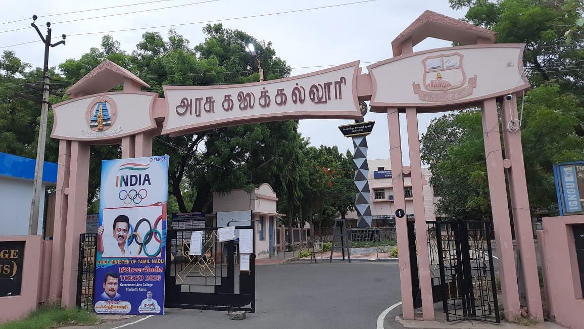 அரசுக் கல்லூரி