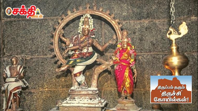 திருவாசி: முயலகன் இல்லாத நடராஜர்