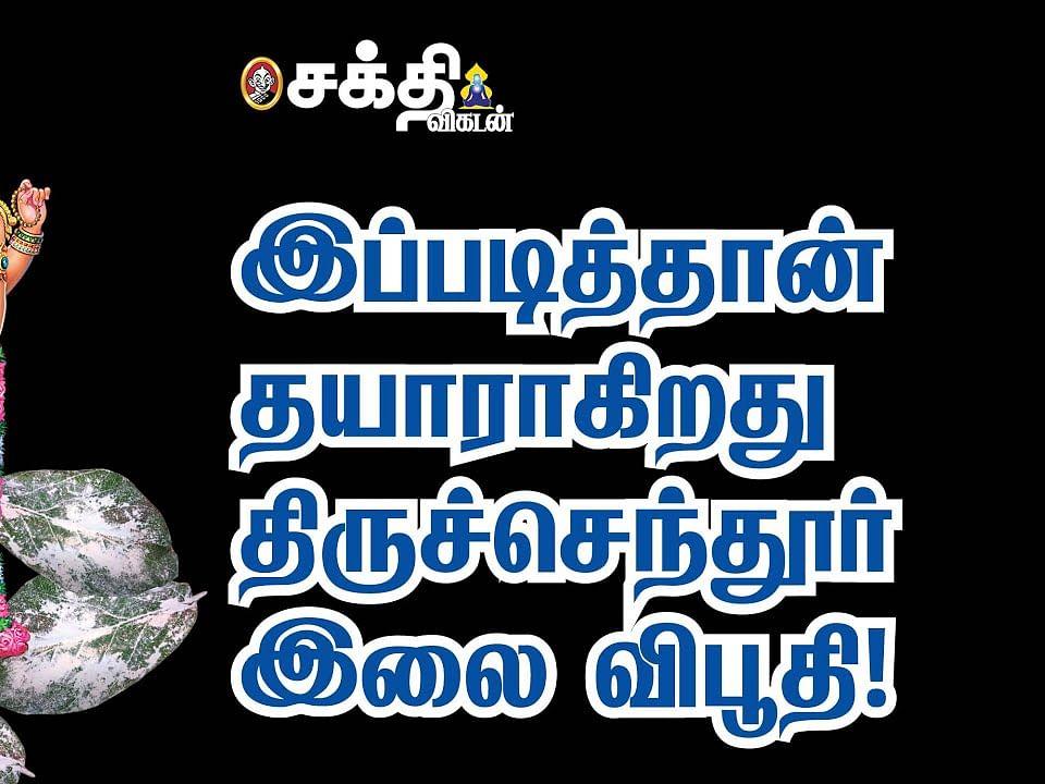 Tiruchendur | முருகனின் பன்னிரு கரங்களால் வாங்குவதுபோன்ற சாந்நித்யம் | நோய் நீக்கும் இலை விபூதி