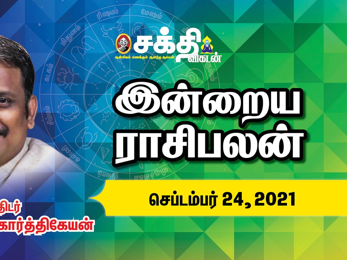 24/09/2021 | இன்றைய ராசி பலன் | Daily Rasi Palan | Daily Horoscope  | Astrology | Sakthi Vikatan