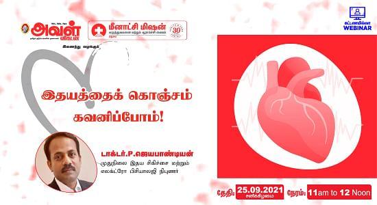 Heart day -  webinar