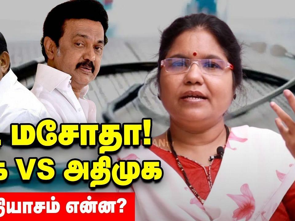 நீட் விலக்கு சட்ட மசோதா: திமுக vs அதிமுக மசோதாவில் உள்ள வேறுபாடு என்ன? Dr.Santhi Explains