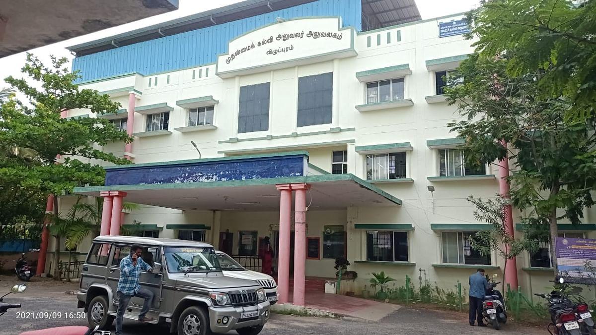 விழுப்புரம் மாவட்ட முதன்மைக் கல்வி அலுவலர் அலுவலகம்.