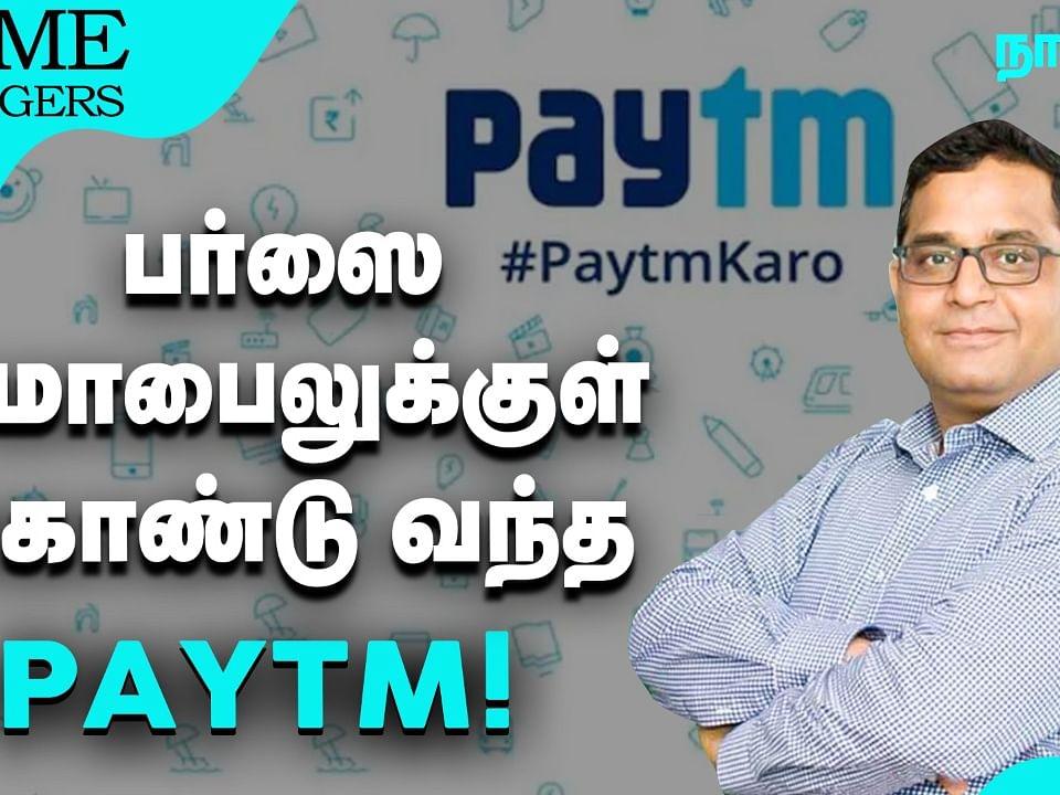 ₹8 லட்சம் கடன் அப்போ, ₹17,000 கோடி கைல இப்போ! - Paytm நிறுவனரின் கதை   Success Story