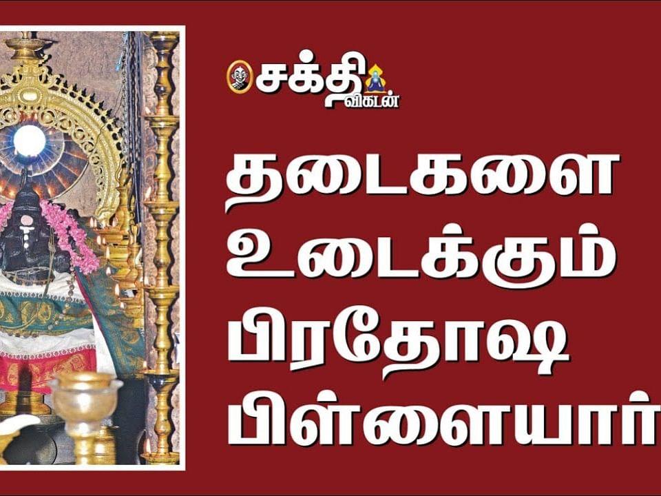 பிரச்னைகளைத் தீர்க்கும் பிரார்த்தனைத் தேங்காய்   பிரதோஷ நாயகராகப் பிள்ளையார்   பரிகாரம   Vinayagar
