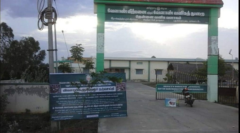 தென்னை வணிக வளாகம்