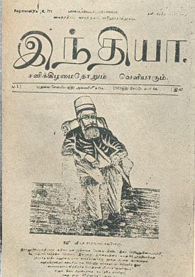 பாரதி 'இந்தியா'