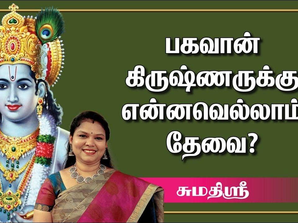 தாலாட்டில் அலுத்துக் கொள்வதுபோல ஆனந்தப்படும் பெரியாழ்வார் | கண்ணன் சிறப்புகள் | Sumathi Sri |